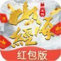 富贵山海经app