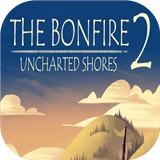 篝火2未知的海岸