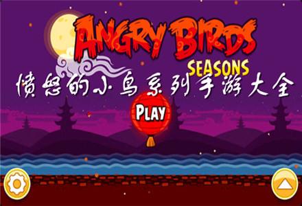 愤怒的小鸟系列手游大全