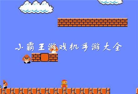 小霸王游戏机手游大全