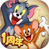 猫和老鼠七夕活动版