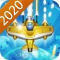 猎空战机2020