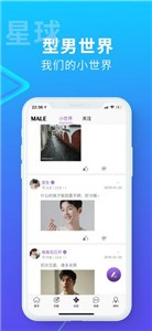 搜同社區app截圖1