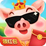 中国养猪王红包版