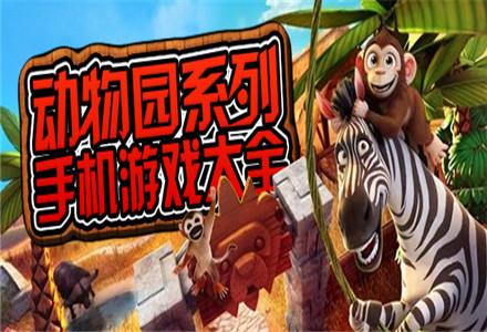 模拟动物园游戏合集
