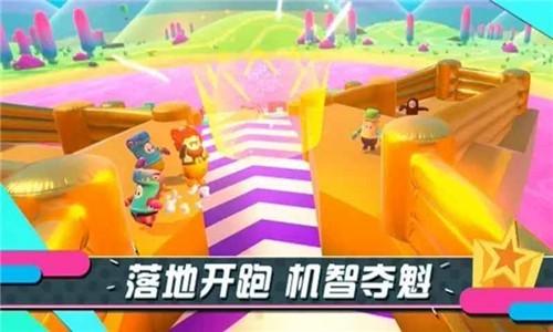 张大仙玩的糖豆人截图5