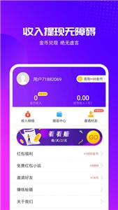 天天视频中文版截图3