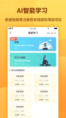心竺公考app截圖2