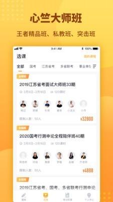 心竺公考app截圖3