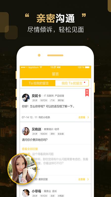 MissU婚戀交友app截圖2