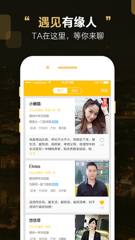 MissU婚戀交友app截圖1