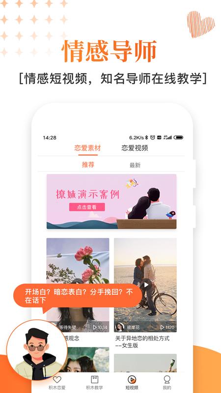 積木戀愛話術app截圖2