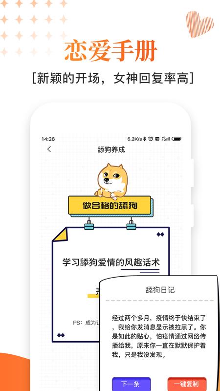 積木戀愛話術app截圖1