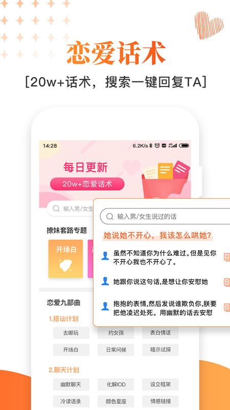 積木戀愛話術app截圖3