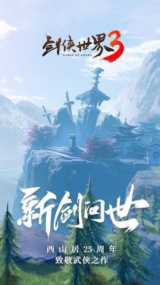 劍俠世界3紅包版截圖1