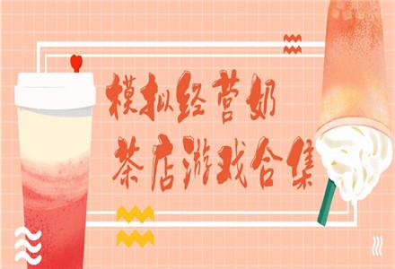 制作奶茶游戲合集