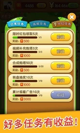打爆怪兽赵奕欢版截图2