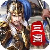 漢末三國亂世征戰