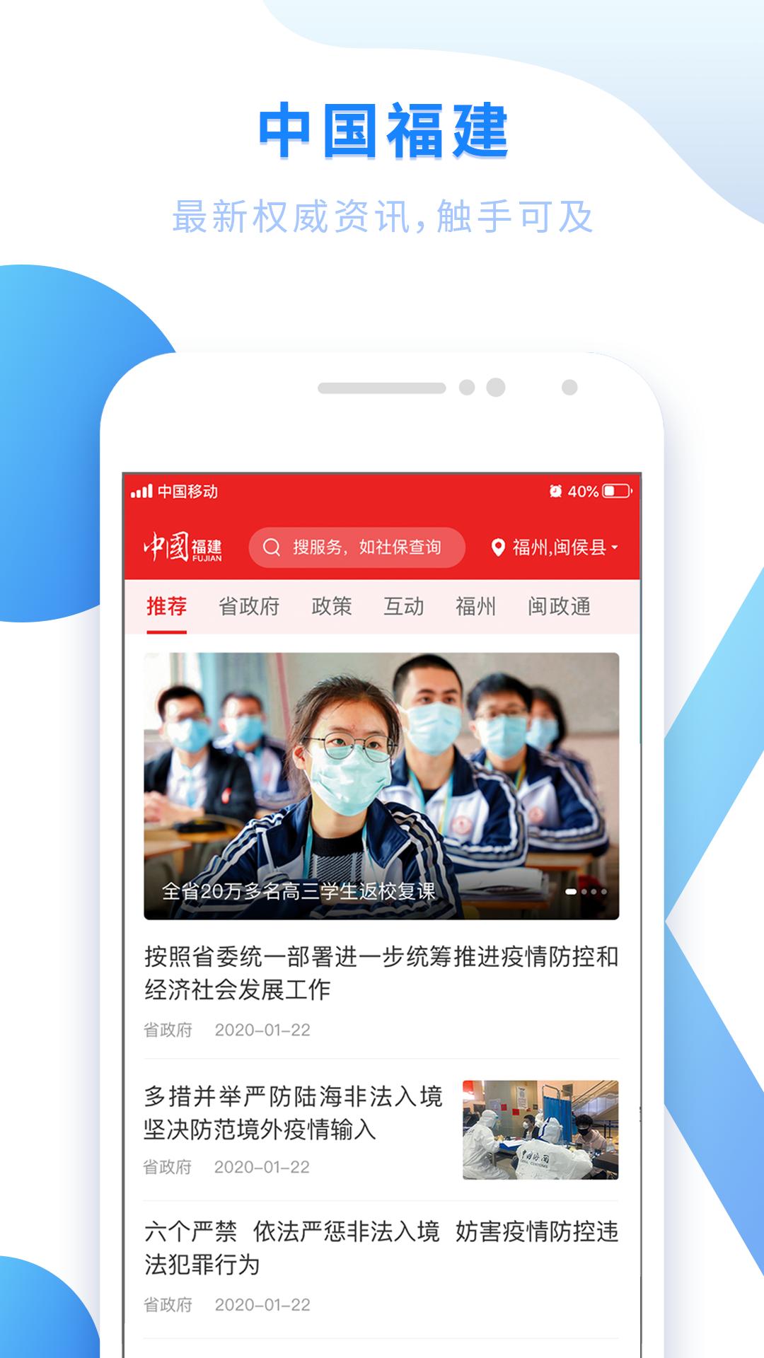 闽政通app截图1