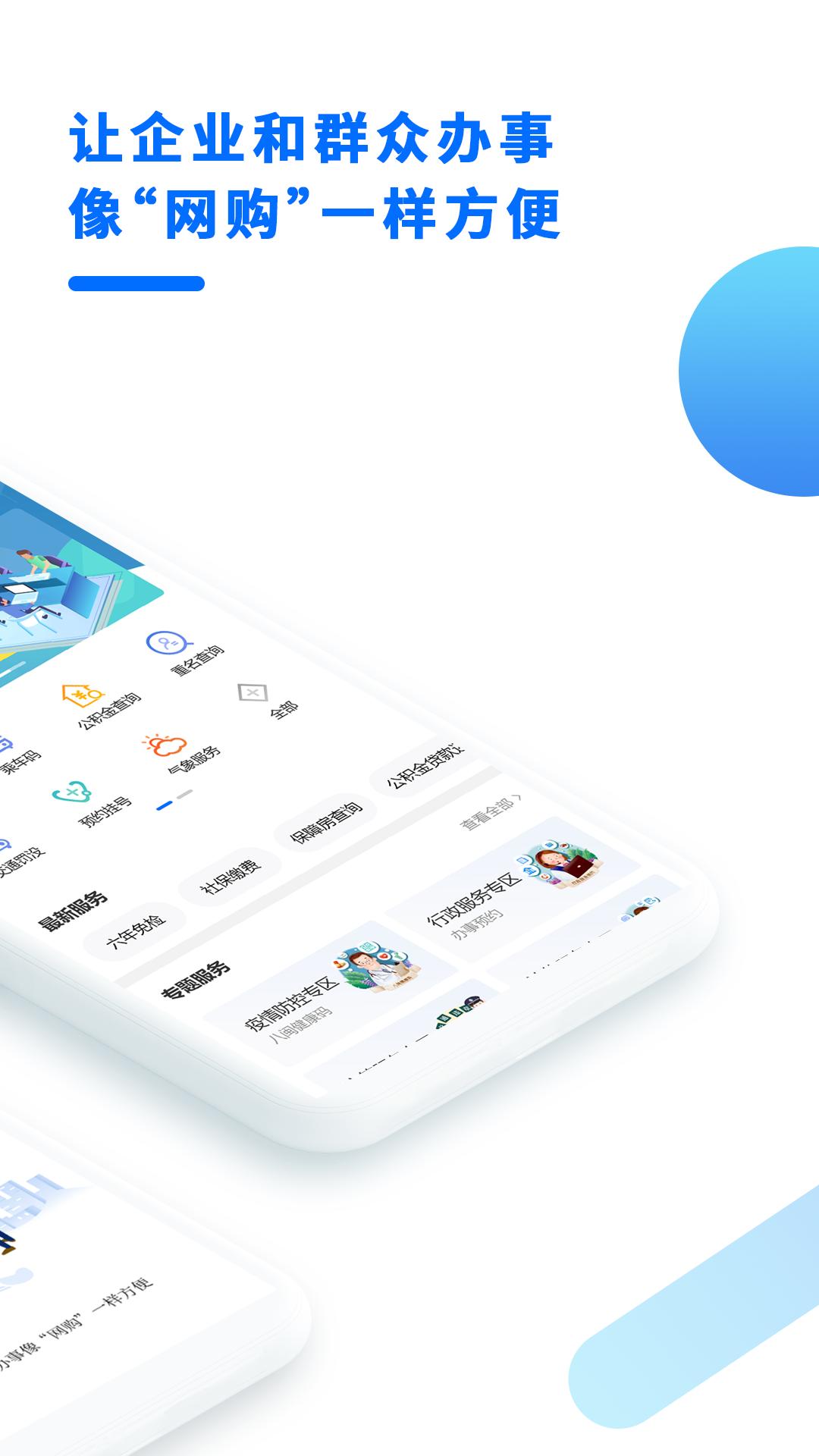 闽政通app截图2