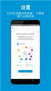 HP Smart截图1