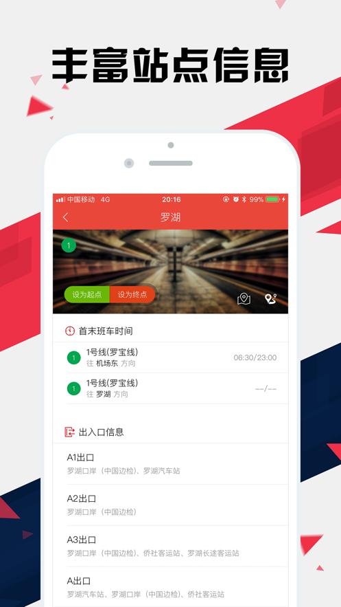 深圳地铁通截图3