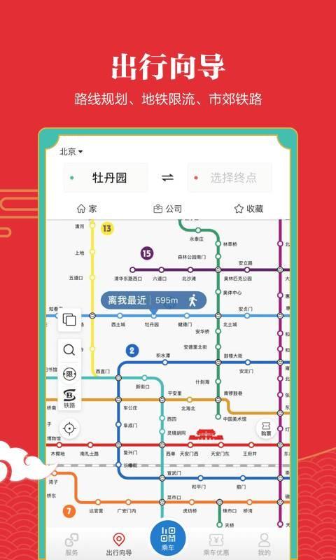 亿通行app截图3