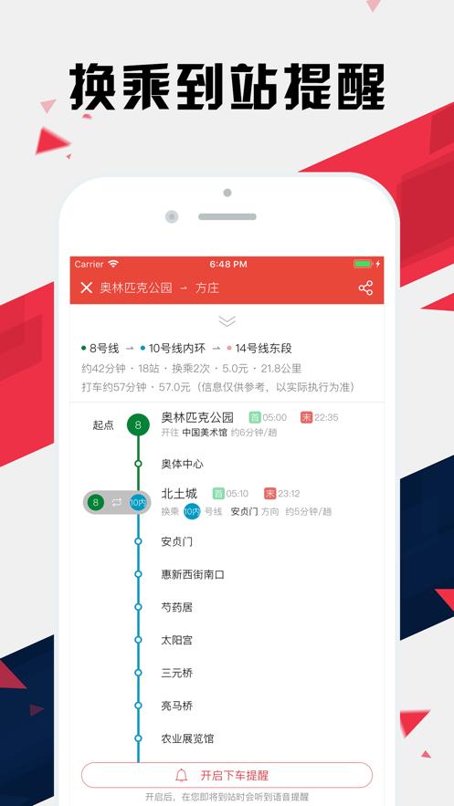 北京地铁通截图1