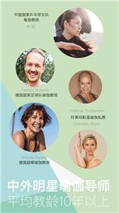 YogaEasy瑜伽截图2