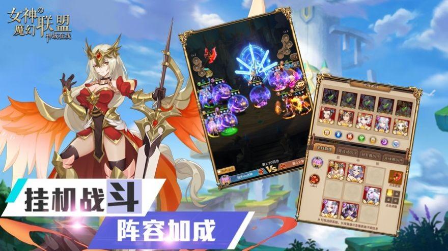 女神的魔幻联盟神域手游截图3