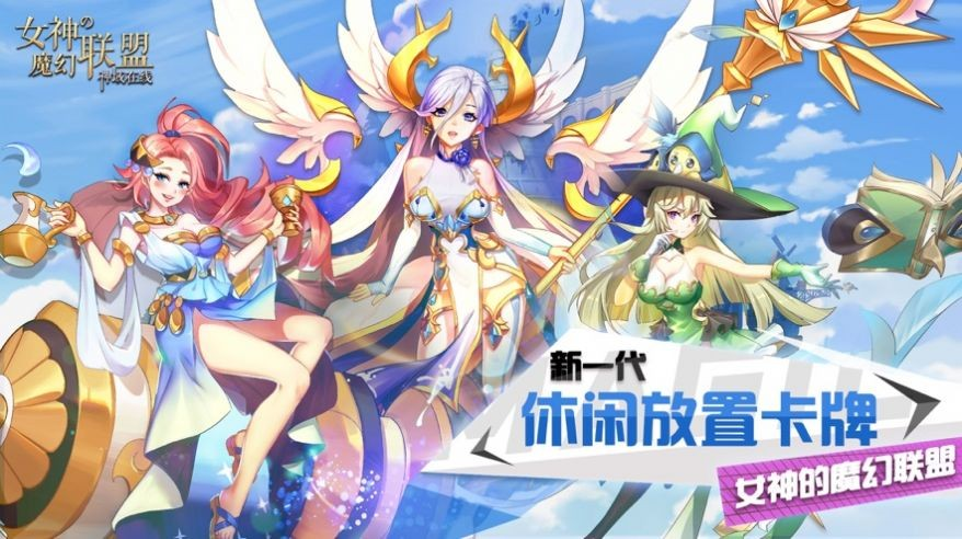 女神的魔幻联盟神域手游截图1