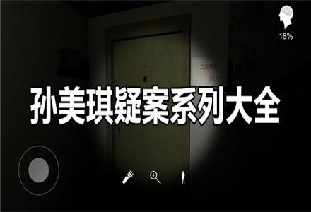 孙美琪系列手游合集
