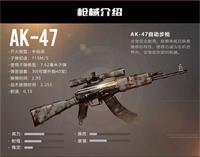 黎明觉醒AK47配件用什么好