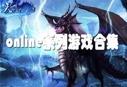 online系列游戏合集