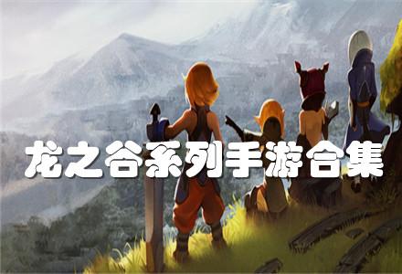 龙之谷系列手游合集