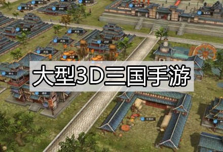 大型3D三国手游