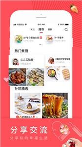 日日煮app截图1