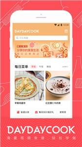 日日煮app截图2