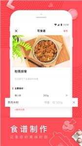 日日煮app截图3