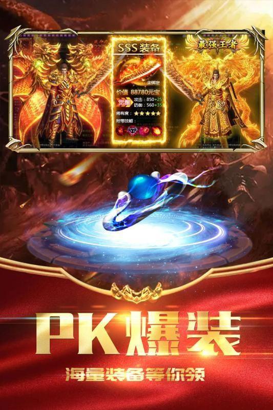 魔剑奇兵之传世霸业手游截图5