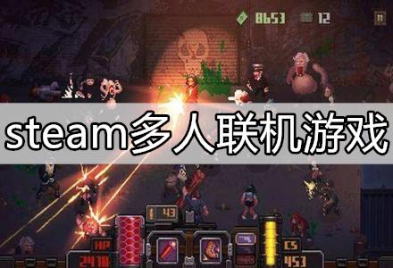 steam多人聯機游戲