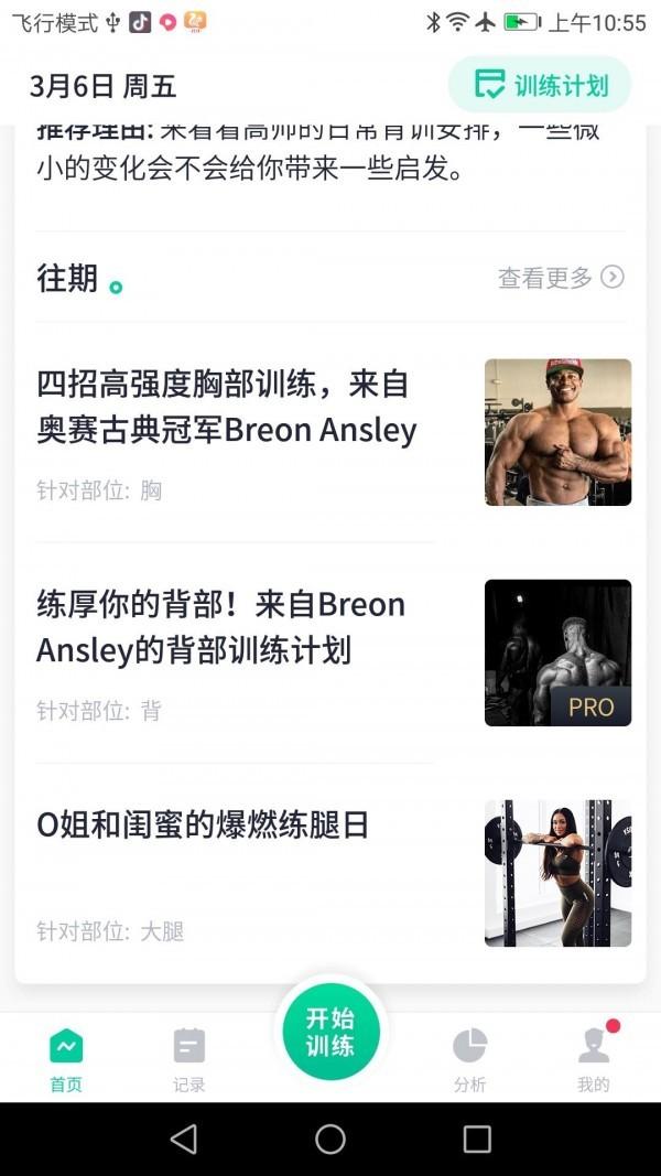 北京健康宝截图2