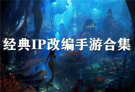 经典IP改编手游合集
