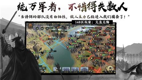率土之滨战略版截图3