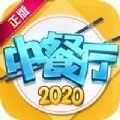 中餐廳2020
