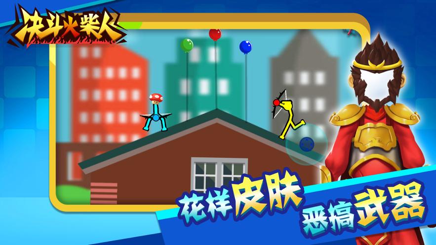 决斗火柴人双人版截图4