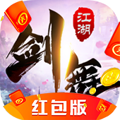 劍舞江湖紅包版