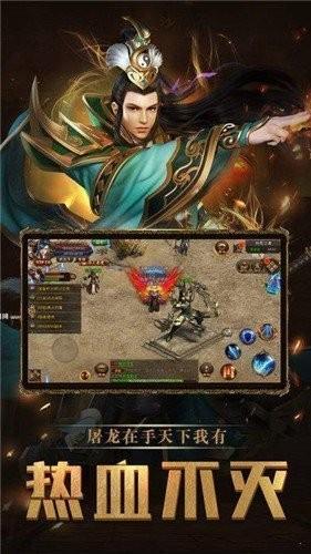 战神霸业传奇攻沙手游截图2