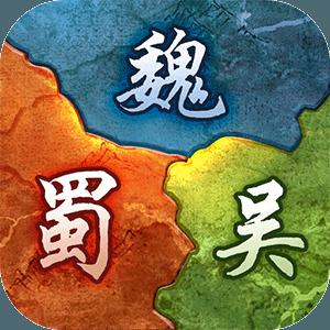 大军师之三国群雄录