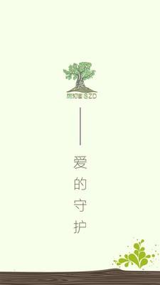 树知道截图1